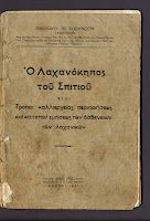In the winter of 1941, during the first year of the German occupation of Greece, Nikolaos Vossiniotis, wrote a little book, titled Home Vegetable Gardens. Germans had confiscated all food supplies for their Eastern Front troops. As a result total starvation lead large numbers of city population to death. Vossiniotis  meant to help his fellow Greeks to raise as much food as they could in their city homes, in order to keep themselves alive. As the same spectre knocks on our doors today...