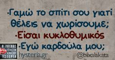 Greek Memes, Funny Greek, Greek Quotes, Funny Status Quotes, Funny Statuses, Sarcasm Humor, Cheer Up, True Words, Funny Photos