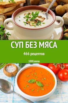 Постный супчик – вкусный и питательный и понравится тем, кто привык к ежедневному горячему блюду, но предпочитает не злоупотреблять тяжелой мясной пищей. #рецепты #еда #кулинария #супы #вкусняшки