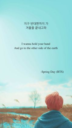 Spring Day by BTS Lyrics wallpaper. Spring Day by BTS Lyrics wallpaper. Spring Day by BTS Lyrics wal Bts Song Lyrics, Pop Lyrics, Bts Lyrics Quotes, Bts Qoutes, Music Lyrics, Music Quotes, Quotes Quotes, Korean Song Lyrics, Music Songs