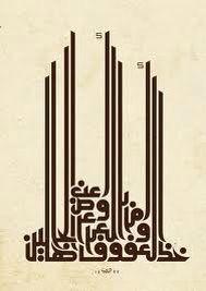 Arabian calligraphy, the best arabic art 15