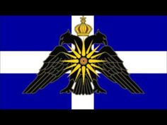 Macedonia is truly Greek, not Slavic or Albanian! The Ancient Macedonians spoke Greek, worshiped the Greek Gods and considered themselves Greeks!