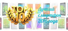 В рейтинге «Лучший смартфон 2016 года» будет представлен топ-10 лучших…