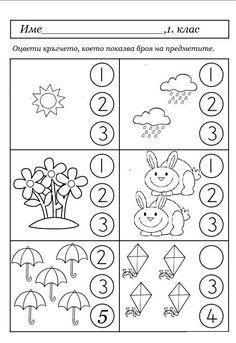 Count and circle numbers to 5 Nursery Worksheets, Printable Preschool Worksheets, Kindergarten Math Worksheets, Math Literacy, Preschool Writing, Numbers Preschool, Preschool Learning Activities, Math For Kids, Kids Education