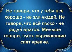 ↓↓↓ продолжение темы – ЖМИ ↓↓↓ Wise Quotes, Book Quotes, Motivational Quotes, Inspirational Quotes, Good Thoughts, Positive Thoughts, Russian Quotes, Funny Phrases, Clever Quotes