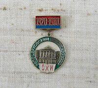 COCKTAILVINTAGEBAZAAR #Russia #badges #vintage Military Orders, Badges, Russia, Vintage, Badge, Vintage Comics