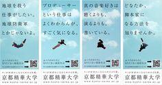 京都精華大学 | 石川県金沢のホームページ制作・デザイン事務所・映像制作会社|VOICE