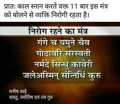 Sanskrit Quotes, Sanskrit Mantra, Vedic Mantras, Hindu Mantras, Astrology Hindi, Astrology Chart, Lord Shiva Mantra, Hindu Vedas, Hanuman