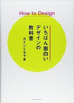 Amazon.co.jp: How to Design いちばん面白いデザインの教科書: カイシ トモヤ: 本