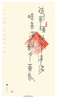 Chinese poster design