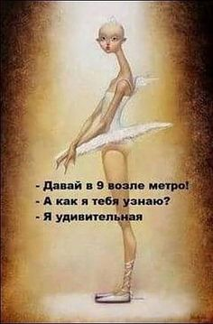 Russian Humor, Just Smile, Man Humor, Word Art, Girl Pictures, Life Lessons, Funny Jokes, Poems, Positivity