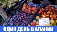 Аланья центр  Вторничный базар  Elite Orkide Аренда в Турции Аланья