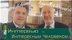 22.02.17 - 3 года со дня знакомства Андрея Федоровича Ховратова и Анат...