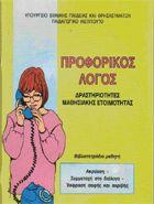 Greek Language, Special Education, Learning, Logos, Memes, Schools, Content, Program Management, Greek