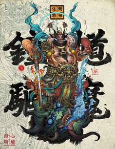 Japanese Tattoo Art, Japanese Tattoo Designs, Oriental, Japan Tattoo Design, Character Art, Character Design, Graffiti Pictures, Ninja Art, Manga Anime One Piece
