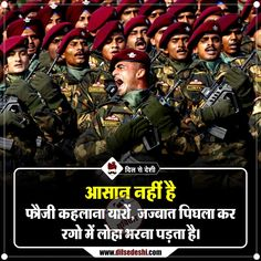 #Dilsedeshi #hindi #suvichar #quotes #army #fauji