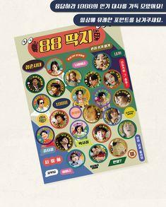 텐바이텐 10X10 : [텐바이텐X응답하라1988] 딱지 스티커 Graphic Design Posters, Graphic Design Inspiration, Retro Design, Print Design, Toy Story Videos, Pop Up Frame, Diy Crafts Vintage, Z Wallpaper, Presentation Layout