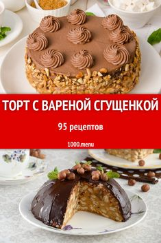 Сладкие Рецепты, Рецепты Тортов, Русские Рецепты, Кондитерская, Маффин, Хлеб, Пироги