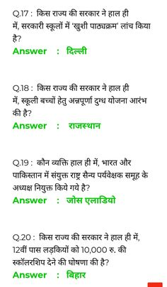 gk in hindi - samanya gyan,current affairs ,gk quiz : Current Affairs Today - Current Affairs,General Knowledge Questions Answer General Knowledge Quiz Questions, Gk Questions And Answers, Gernal Knowledge, Knowledge Quotes, Gk In Hindi, Learn English Words, Study Materials, English Vocabulary, History Facts