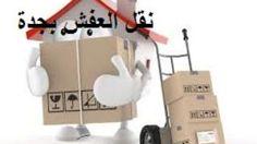 تقديم خدمات نقل العفش بجدة بالاضافة لخدمات تغليف وفك العفش وخدمات تخزين العفش باقل وارخص الاسعار  http://transfer-and-relocation-companies-in-jeddah.kinja.com/
