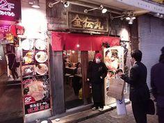 ●らーめん金伝丸 [渋谷] http://alike.jp/restaurant/target_top/1096223/#今日のAlike