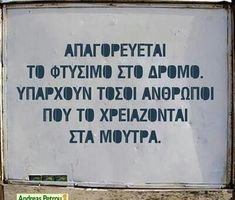 Find images and videos about greek quotes on We Heart It - the app to get lost in what you love. Funny Phrases, Funny Signs, Funny Greek Quotes, Funny Quotes, Words Quotes, Love Quotes, Sayings, Night On Earth, Religion Quotes