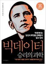 [도서] 빅데이터 승리의 과학. 빅데이터를 어떻게 활용할 수 있는지 2012 미 대선의 사례를 들어 설명한 책. 소름끼친다.