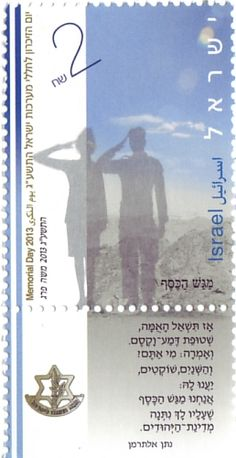 2013 Memorial Day | History of Israel - IDF Stamps