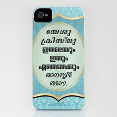 "Hebrews 13:8 ""Jesus Christ the same yesterday, and today, and for ever."" in #Malayalam #Typography $35"