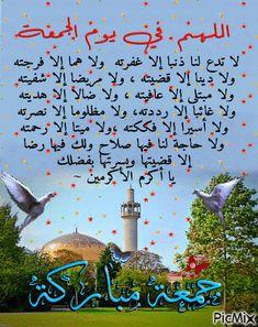 Good Morning Arabic, Good Morning Roses, Good Morning My Love, Good Morning Photos, Islamic Posters, Islamic Phrases, Arabic Funny, Funny Arabic Quotes, Islamic Images