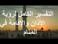 تأويل رؤيا الأذان والإقامة فى المنام Arabic Calligraphy, Neon Signs, Blog, Blogging, Arabic Calligraphy Art