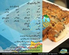 Channel Cake, Baking Recipes, Cake Recipes, Urdu Recipe, Thing 1, Tea Cakes, Chocolate Desserts, Cake Cookies, Food And Drink