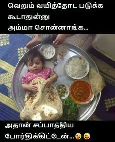 ideas for funny good morning quotes humor sad Funny Good Morning Quotes, Funny Quotes For Kids, Tamil Jokes, Be Like Bro, Comedy Memes, Bible Words, Funny Relationship Quotes, Funny Pictures With Captions, Funny Comments