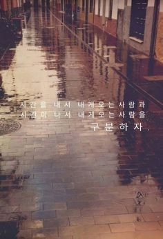 Wet moments By Jose Hdez. Wise Quotes, Famous Quotes, Learn Hangul, Calligraphy Text, Korean Quotes, Good Sentences, Inspirational Message, Cool Words, Book Lovers