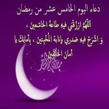 دعاء اليوم الخامس عشر من رمضان اليوم 15 Ramadan Ramadan Today Ramadan Decorations