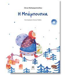 Εκδόσεις Μάρτης - Η Μπάμπουσκα Rooster, Cow, Books, How To Make, Kids, Animals, Young Children, Libros, Boys