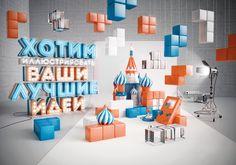 Mise à jour par Peter Tarka février, via Behance Stage Set Design, Event Design, 3d Design, Graphic Design, Layout Design, 3d Typography, Lettering, 3d Artwork, Exhibition Space