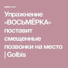 Упражнение «ВОСЬМЁРКА» поставит смещенные позвонки на место | Golbis