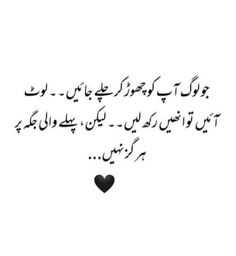 Mixed Feelings Quotes, Poetry Feelings, My Poetry, Mood Quotes, Poetry Quotes In Urdu, Best Urdu Poetry Images, Urdu Quotes, Poetry Wallpaper, Loneliness Quotes