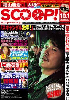 Scoop! (2016) Adventure, Mystery ★★★★☆