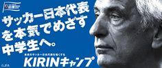 サッカー日本代表を本気で目指す中学生へ。 KIRINキャンプ