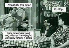 Χαχαχα #Ζηκος #Μπακαλογατος Funny Greek Quotes, Funny Quotes, Old Greek, Comic Pictures, Series Movies, Satire, Caricature, Tv, Comedy
