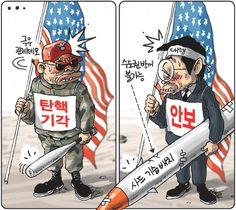 [김용민의 그림마당]2017년 3월 8일