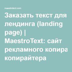 Заказать текст для лендинга (landing page)   MaestroText: сайт рекламного копирайтера