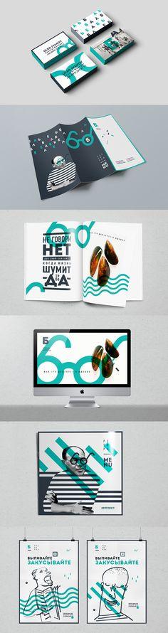 Ресторан «Бабель» — самый одесский ресторан в Москве. Над проектом работали исключительно одесские мастера, например интерьер cделал именитый скульптор и архитектор — Михаил Рева. Мы сделали лого и фирменный стиль.