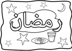 Get your kids into the spirit of Ramadan! Here's a lovely Ramadan coloring page in Arabic for them! Ramadan Cards, Ramadan Gifts, Ramadan Images, Coloring Pages For Teenagers, Coloring For Kids, Coloring Sheets, Coloring Books, Coloring Worksheets, Islam For Kids