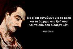 TweetPinShareΟ Χαλίλ Γκιμπράν, ή αλλιώς «ο άνθρωπος από τον Λίβανο», ενέπνευσε τον κόσμο ως ποιητής, φιλόσοφος και ζωγράφος. Σε αυτό το άρθρο, μοιραζόμαστε μαζί σας 10 ρητά του, που αποτελούν διδάγματα ζωής. 1. Αν αγαπάς κάποιον άσ' τον να φύγει! Αν γυρίσει πίσω, είναι δικός σου! Αν δεν γυρίσει, δεν ήταν ποτέ! ~ Σταμάτα να […]