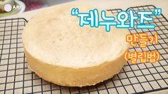제누와즈 만들기(별립법) How to Make Sponge Cake! - Ari Kitchen