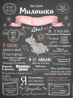 """Купить Постер достижений """"Вошебный Единорог"""" - черный, грифельная доска, постер…"""