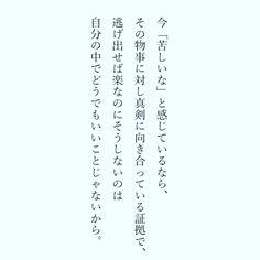 フカさん 日 Love Words, Beautiful Words, Positive Words, Positive Quotes, Poetry Quotes, Words Quotes, Note Memo, Favorite Words, Powerful Words